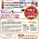 姶良市松原町、「立花こどもクリニック」内覧会2015.10.25(日)