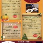 「秋の収穫祭」姶良市平松、隠れ家風レストラン「グリルアントゥラルデ」