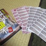温泉好きな私は『鹿児島&宮崎 温泉半額本』を買いました