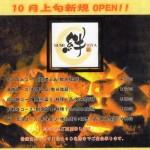 2016年10月上旬 新規オープン 姶良市平松「炭火家 絆」