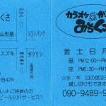 姶良市西餅田「カラオケかふぇ みちくさ」