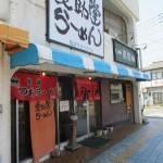 枕崎市港町「愛助堂らーめん」でカツオラーメンを食べる