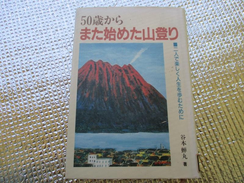 180421yamanobori